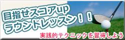 静岡東部・伊豆のコースでラウンドレッスン