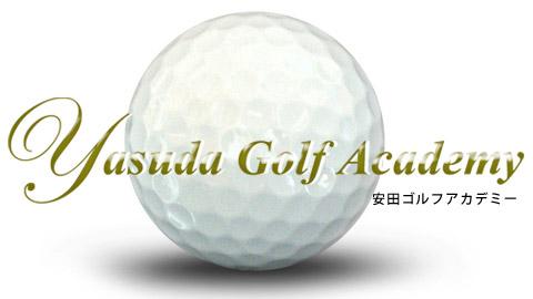 Yasuda Golf Academy